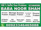 Astrologer famuse king baba noor shah