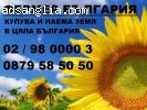 Купувам земеделска земя всички землища област  Бургас