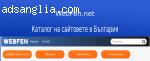 WebFen - Каталог на сайтовете в България